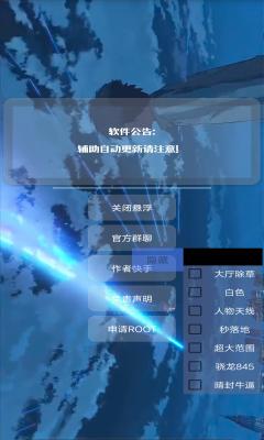 吃鸡手游晴封插件app开发东莞
