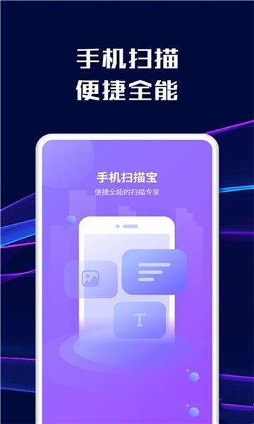 智能文字扫描识别软件app小程序开发