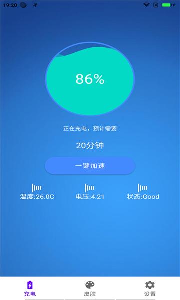 手机极速充电大师软件苏州app开发