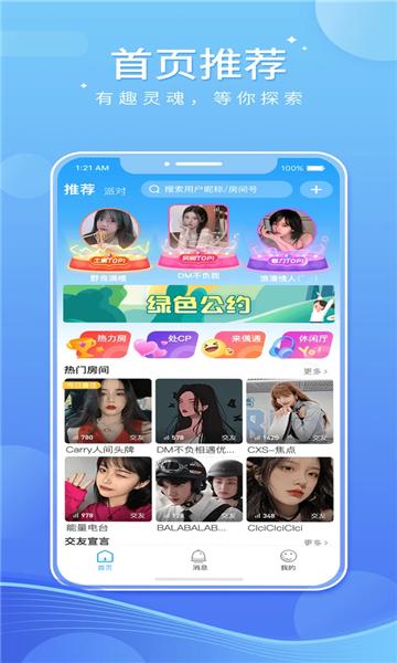 小音宝安卓版平台手机app开发