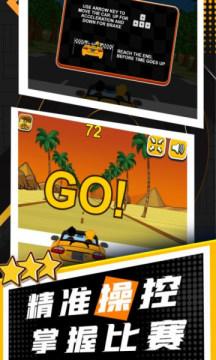 玩酷赛车安卓版