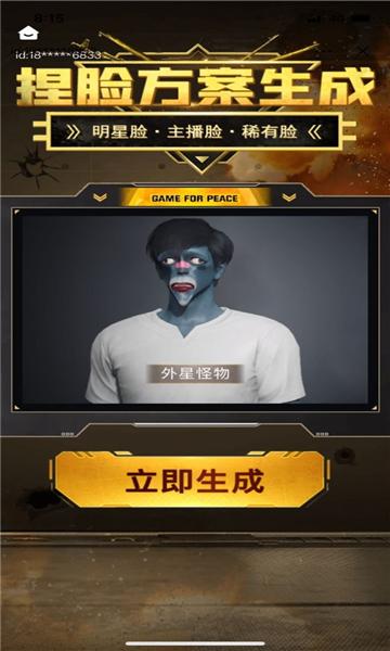 和平精英美女捏脸数据分享码最新版陕西app开发