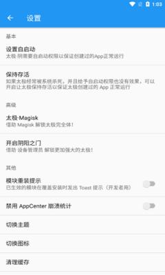 太极原神模块6.5最新版app开发快速