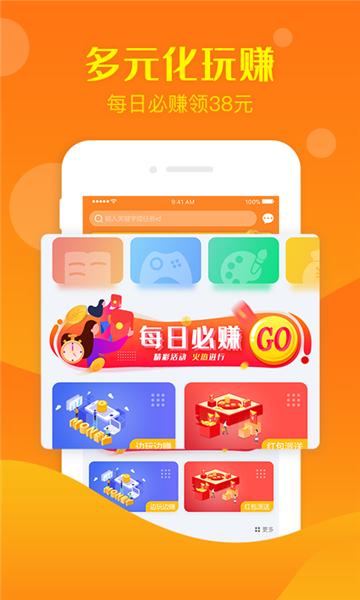 有钱赚兼职app官方版(做任务赚钱)淄博app开发