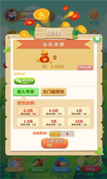 全民种果园红包版开发app商城系统