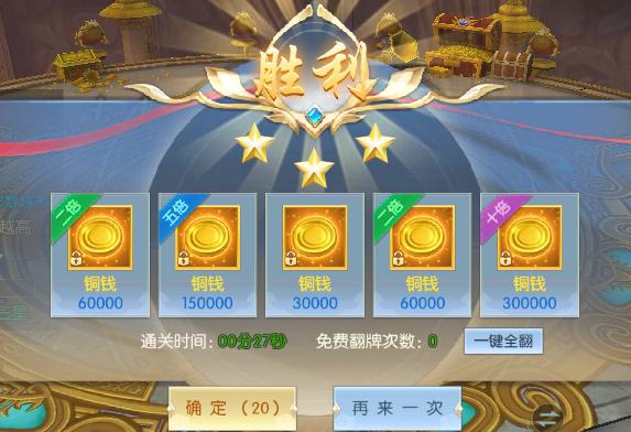 齐天记命数抽欧皇礼包激活码最新版手机app软件下载