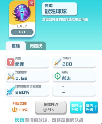 球球英雄1.5.0兑换码最新版应用app开发平台