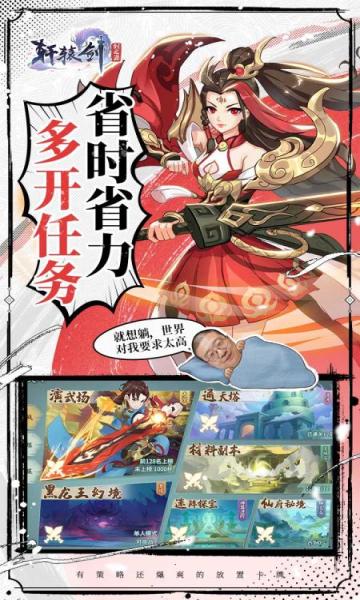 轩辕剑剑之源飞升版截图2