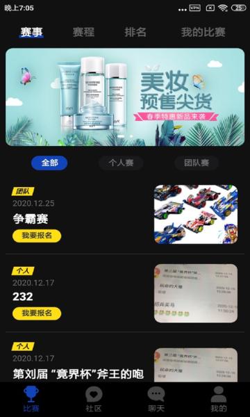 竞界app苹果版截图0