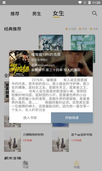 Sisters小说软件手机版截图2