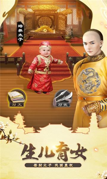 2021我在大清当皇帝海量版截图0