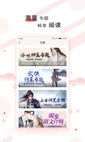简驿免费小说安卓版截图1