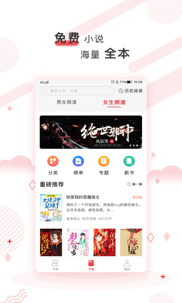简驿免费小说安卓版截图3