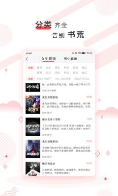 简驿免费小说安卓版截图0