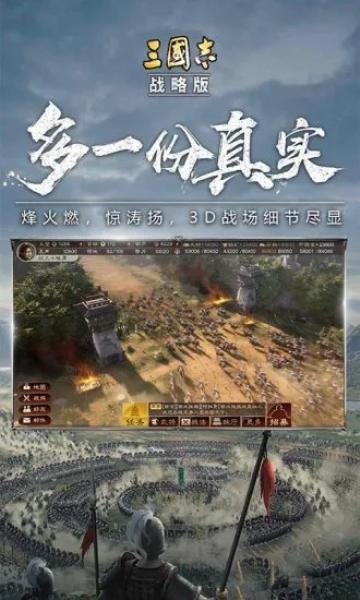 三国志战略版蔡文姬更新版截图0