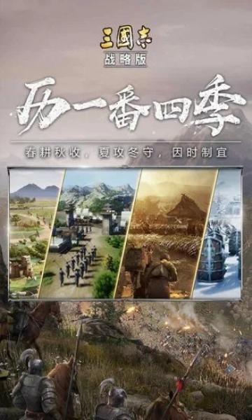 三国志战略版蔡文姬更新版截图1