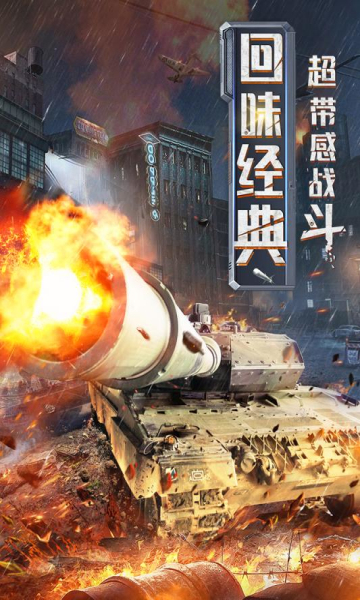 装甲联队online游戏截图0