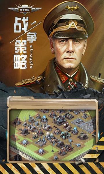 装甲联队online游戏截图2