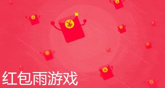 红包雨游戏