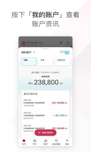 BOCHK中银香港客户端西安app开发公司