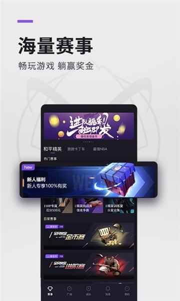 猴子电竞安卓app截图1