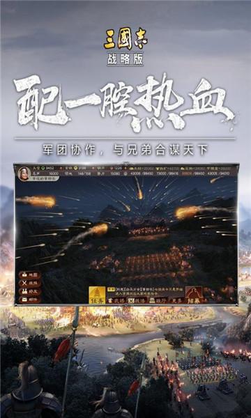 2021三国志战略版3D4399版本截图4