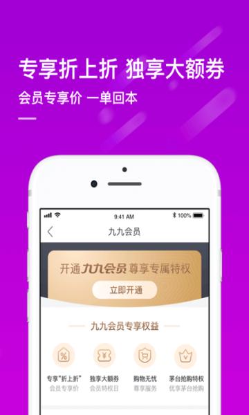 真快乐商城app应用程序开发