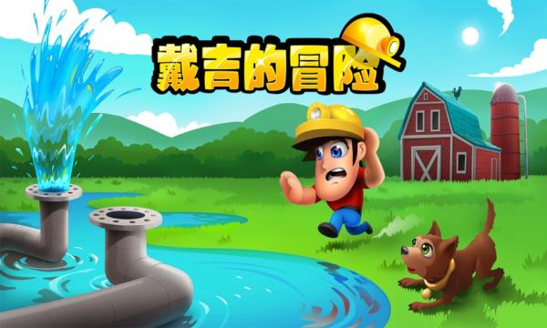 戴吉的冒险中文版app软件开发制作