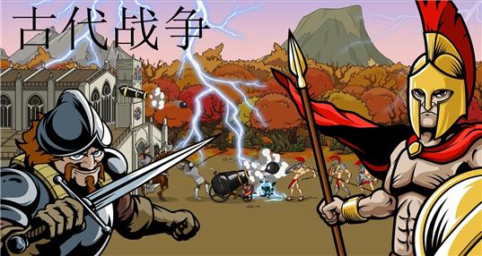 古代战争所有版本_破解版_激活码_兑换码最新版