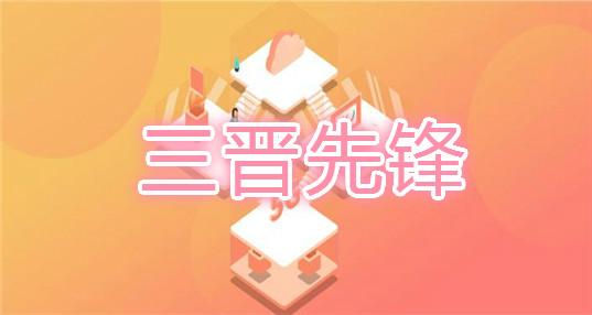 三晋先锋所有版本_三晋先锋app苹果版_得分软件