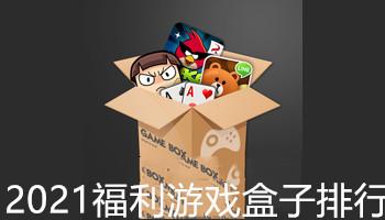 游戏福利盒子