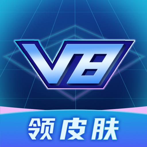 v8大佬免费送皮肤appv2.0最新版