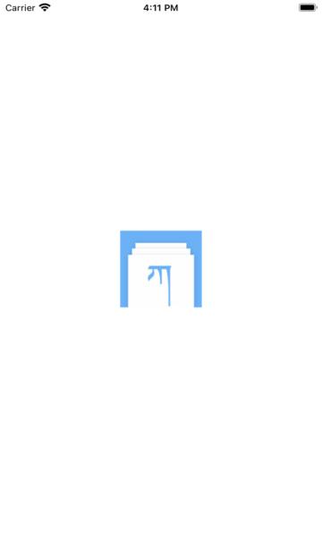 字读藏语翻译手机版健身app开发