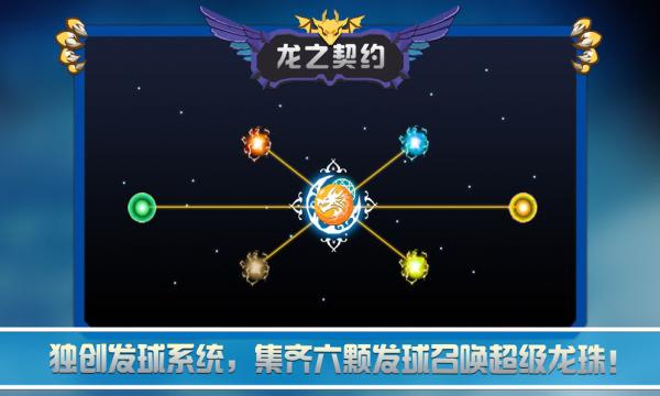 龙之契约5.0最新版截图1