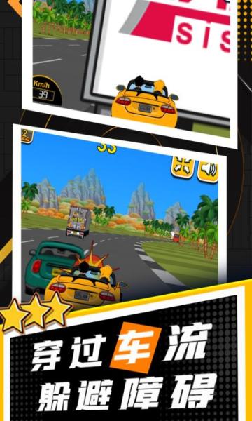 玩酷赛车安卓版截图0
