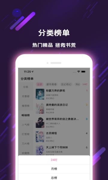 次元姬小说苹果版截图2