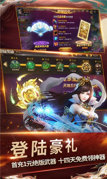 箫剑行游戏官方版截图2