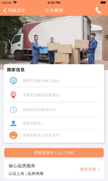 倪搬搬家赚钱平台智能app开发