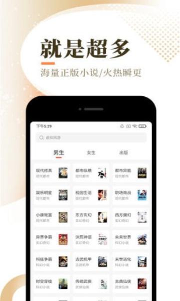 萌辣小说app手机版截图0