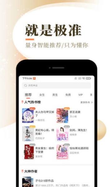 萌辣小说app手机版截图1