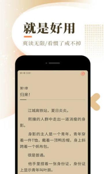 萌辣小说app手机版截图2