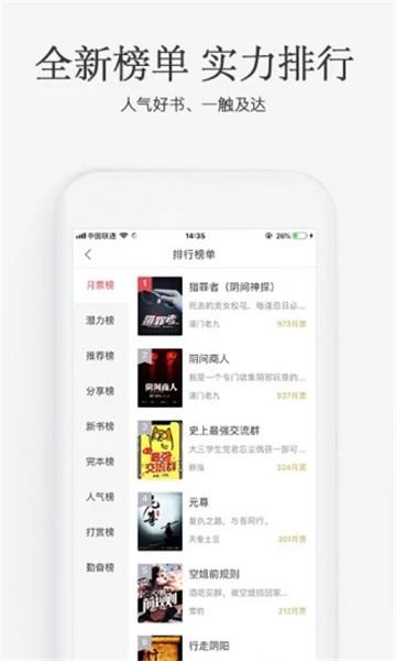 海棠myhtlmebook官方版截图3