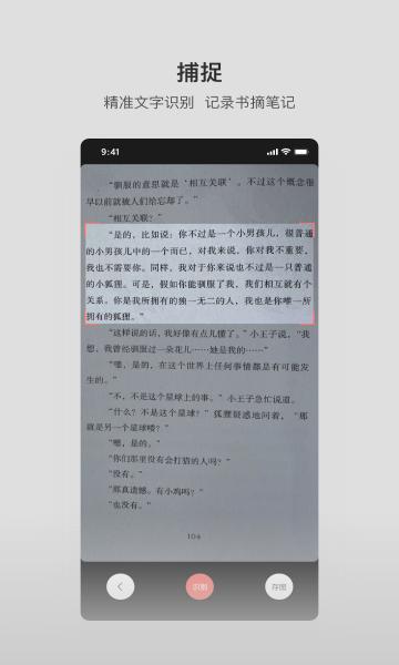 书壳笔记安卓版截图0