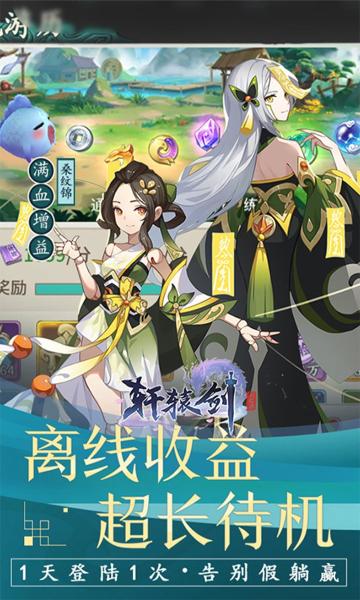 轩辕剑剑之源ios版截图2