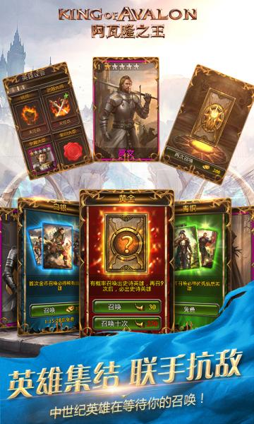 阿瓦隆之王权力游戏版截图2