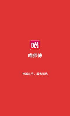 喵师傅官网版