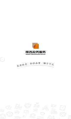 秦务员(陕西省政务服务)