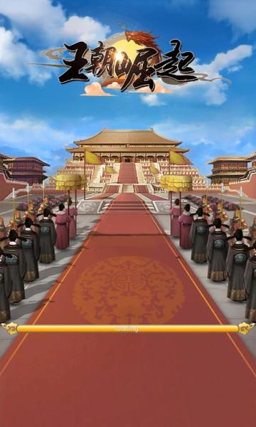王朝崛起微变版