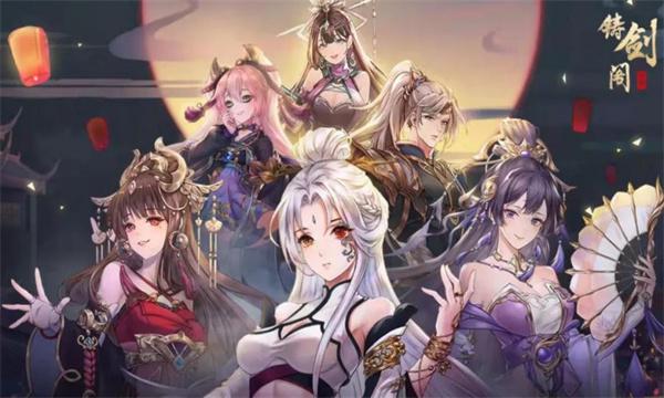铸剑阁游戏官方版