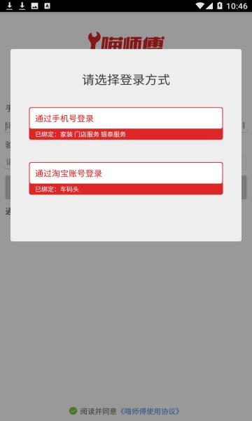 喵师傅官网版截图0